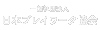 一般社団法人 日本プレイワーク協会
